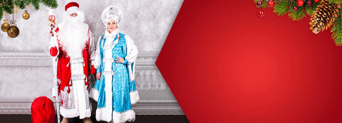 Костюм Деда Мороза, костюм Снегурочки